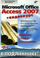 Харитонова И. Microsoft Office Access 2007 (+ CD-ROM)