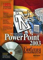 Фейт Уэмпен PowerPoint 2003. Библия пользователя