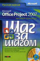 Четфилд К., Джонсон Т. Microsoft Office Project 2007  Русская версия / Пер  с англ Шаг за шагом
