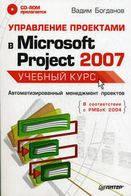 В.Богданов Управление проектами в Microsoft Project 2007  Учебный курс (+CD)