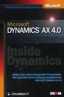 Гриф А., Понтоппидан Ф. М., Олсен Д. Л. Microsoft Dynamics AX 4 0  Справочник профессионала