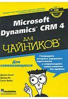 Скотт Дж., Ли Дэвид, Вейсс Скотт Microsoft Dynamics CRM 4 для чайников