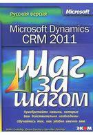 Майк Снайдер, Джим Стегер, Брендан Ландерс Microsoft Dynamics CRM 2011