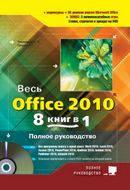 Весь Office 2010. 8 книг в 1. Полное руководство. Книга + DVD с 3-мя видеокурсами
