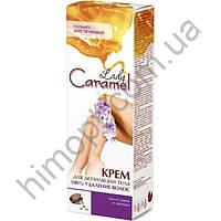 Крем для депиляции 100% удаление волос 100мл Lady Caramel