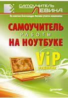 Левин Александр Шлемович Самоучитель работы на ноутбуке. VIP-издание