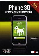Пог Д. IPhone 3G. Недостающая инструкция