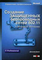 Создание защищенных беспроводных сетей 802 11 в Microsoft Windows  /Пер  с англ