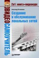 Ватаманюк А.И. Видеосамоучитель  Создание и обслуживание локальных сетей (+CD)