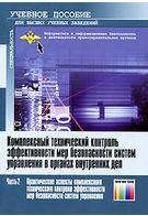 Чекалин Комплексный технический контроль эффективности мер безопасности систем управления в органах внутренних дел. В 2 частях