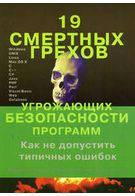 Ховард М., Лебланк Д. 19 смертельных грехов угрожающих безопасности программ