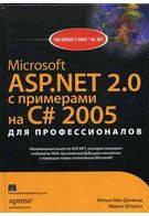Мэтью Мак-Дональд, Марио Шпушта Microsoft ASP.NET 2.0 с примерами на C# 2005 для профессионалов