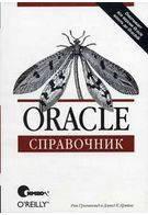 Гринвальд Р., Крейнс Д. Oracle. Справочник