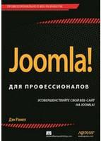 Дэн Рамел Joomla! для профессионалов