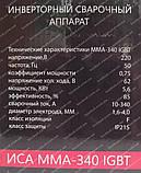 Сварочный инвертор Уралсталь ИСА ММА-340, фото 9