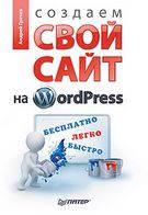 Грачев Создаем свой сайт на WordPress: быстро, легко и бесплатно