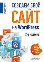 Грачев А Создаем свой сайт на WordPress: быстро, легко и бесплатно. 2-е изд. Работа с CMS WordPress 3.5