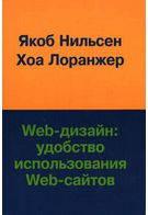 Web-дизайн: удобство использования Web-сайтов