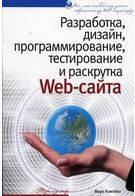 Кэмпбел М. Разработка, дизайн, программирование, тестирование и раскрутка Web-сайта