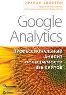 Брайан Клифтон Google Analytics: профессиональный анализ посещаемости веб-сайтов