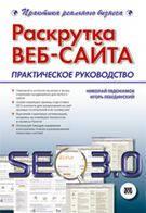 Евдокимов Николай Владимирович, Лебединский Игорь Владимирович Раскрутка веб-сайта: практическое руководство по SEO 3.0