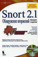 Snort 2.1. Обнаружение вторжений (+ CD)