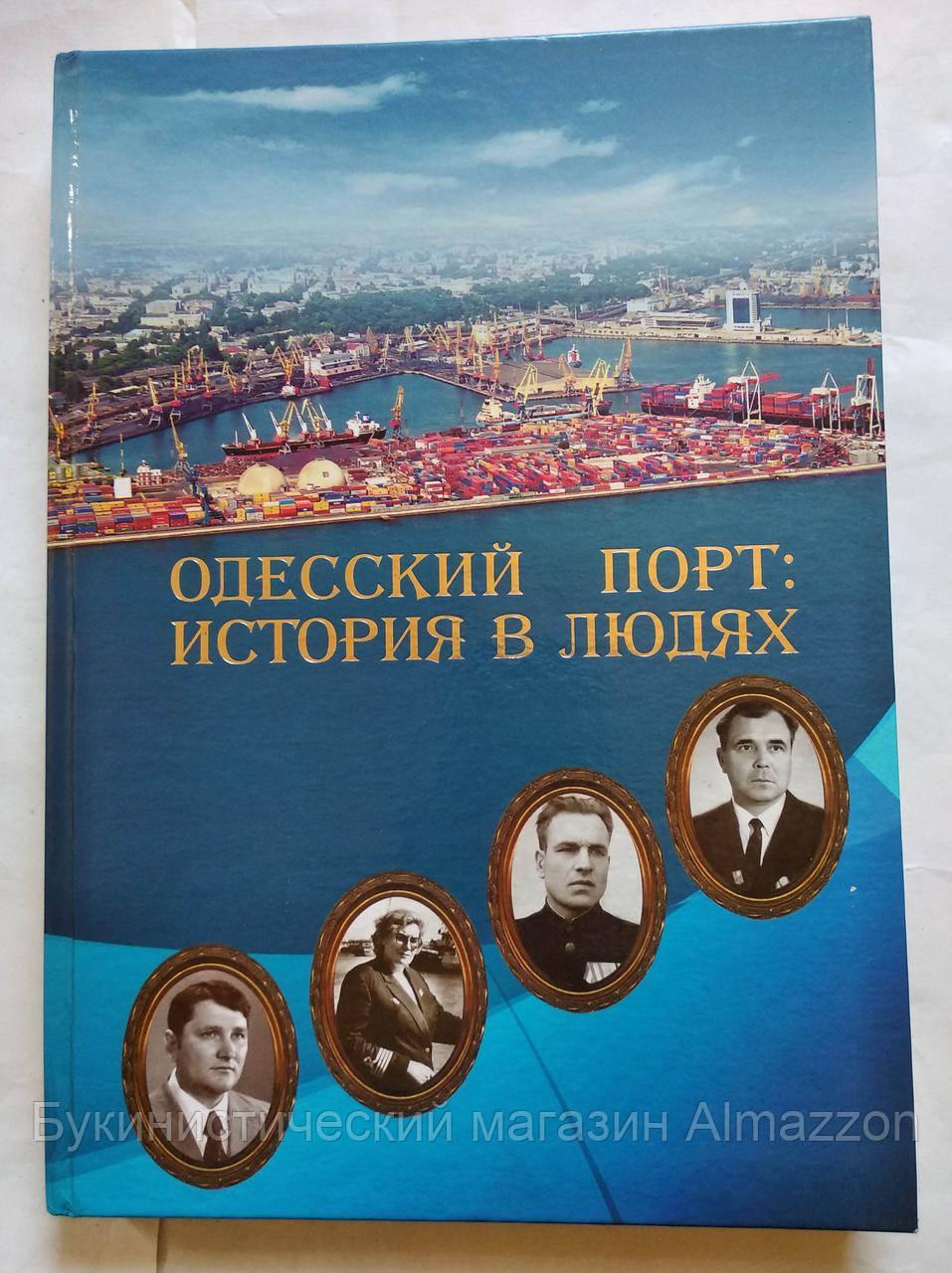 Одесский порт: история в людях