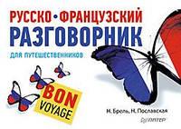Пославская Н А Русско-французский разговорник для путешественников. Bon Voyage