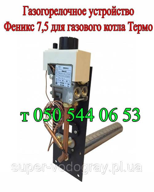Газогорелочное устройство Феникс 7,5/11 для газового котла Термо