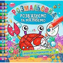 Книга детская Раскраска,Розмальовка розв'язуємо приклади та малюємо 3 вида, 009065
