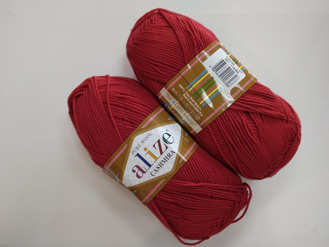 Пряжа для вязания Кашемир ALIZE темно-красный