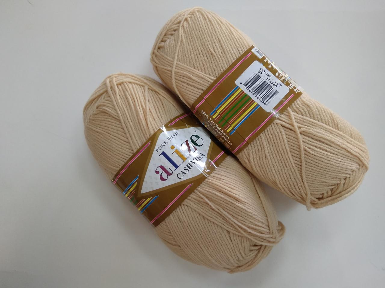Пряжа для вязания Кашемир ALIZE светло-бежевый
