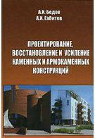Бедов А.И., Габитов А.И. Проектирование, восстановление и усиление каменных и армокаменных конструкций