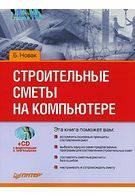 Б.Новак Строительные сметы на компьютере (+ CD-ROM)