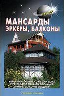 Самойлов М.В. Мансарды. Эркеры. Балконы