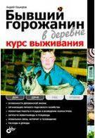 Кашкаров А.П. Бывший горожанин в деревне. Курс выживания