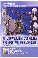 Ерохин Г,А Антенно-фидерные устройства и распространение радиоволн