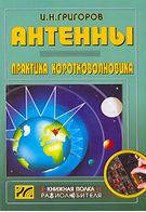 Григоров И.Н. Антенны. Практика коротковолновика