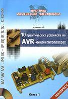 Кравченко А.В. 10 практических устройств на AVR-микроконтроллерах. Книга 1 (+ CD-ROM)
