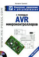Измерение, управление и регулирование с помощью AVR микроконтроллеров (+CD- ROM)