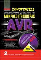 Белов Самоучитель разработчика устройств на микроконтроллерах AVR. (+ CD) 2-е изд., переработанное  и дополненое.