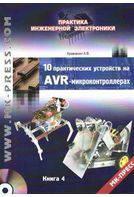 Кравченко А.В. 10 практических устройств на AVR-микроконтроллерах. Кн. 4+DVD