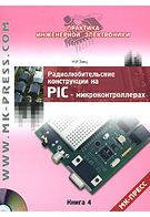 Заец Н.И. Радиолюбительские конструкции на PIC-микроконтроллерах. Книга 4 (+ CD-ROM)