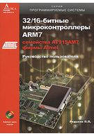 Редькин 32/16-битные микроконтроллеры ARM7 семейства АТ91SAM7 фирмы Atmel (+ CD-ROM)