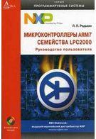 Редькин П.П. Микроконтроллеры ARM7  Семейство LPC2000  Руководство пользователя + (CD)