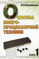 Новожилов О.П. Основы микропроцессорной техники. Кн. 1