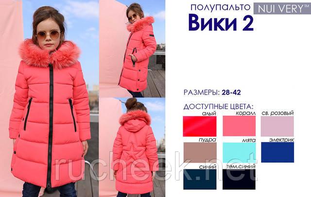 Купить зимнее пальто для девочки акция