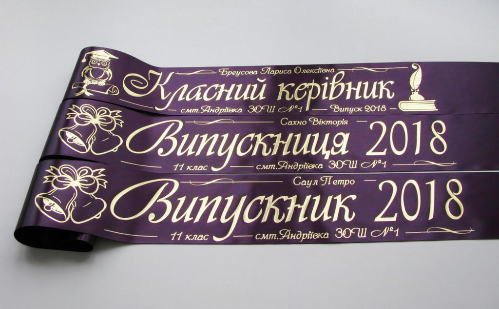 Сливовые ленты «Выпускник 2019» и «Классный руководитель» (надпись - основной макет №6).