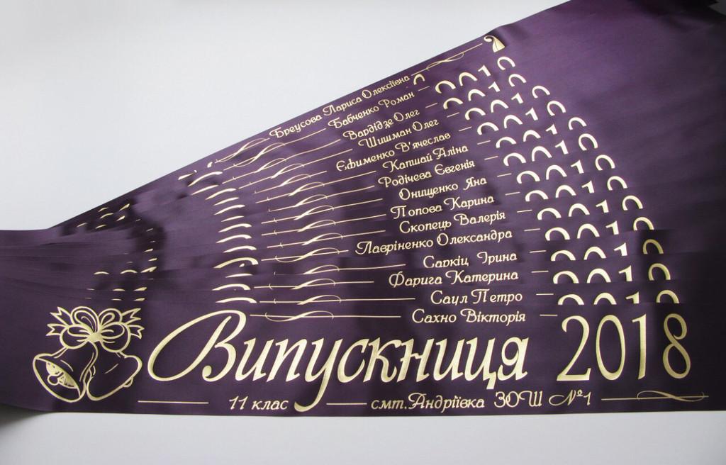 Сливовые ленты «Выпускник 2019» (надпись - основной макет №6).