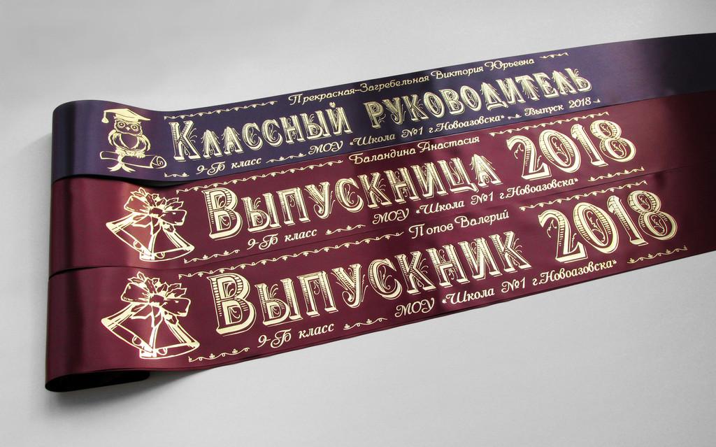 Бордовые ленты «Выпускник 2019» и сливовая лента «Классный руководитель» (надпись - основной макет №7).